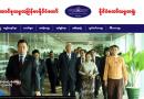 テクノロジーの進歩とミャンマー連邦共和国の役目