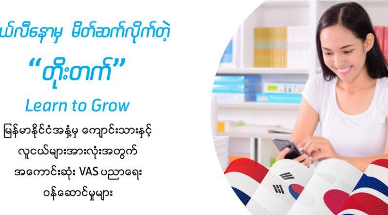 Telenorがミャンマーの学生に向けに音声学習サービス「Toe Tat」を開始!