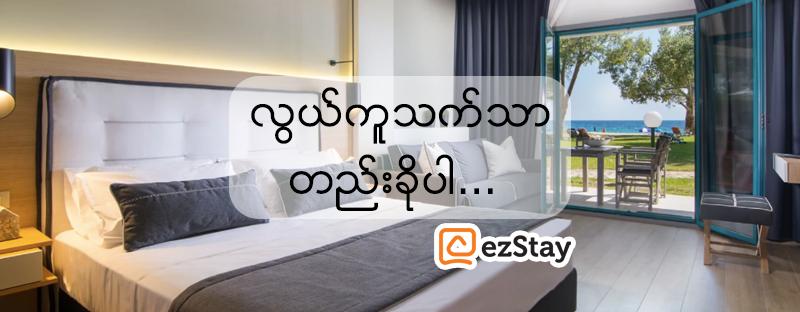 ミャンマー国中のホテルの予約を100%可能にするEzstay